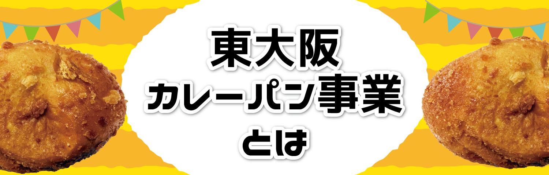 東大阪カレーパン事業とは